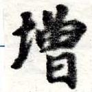 HNG016-0056