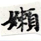 HNG016-0068