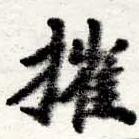 HNG016-0128