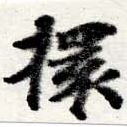HNG016-0130