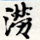 HNG016-0160