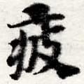 HNG016-0185