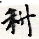 HNG016-0198