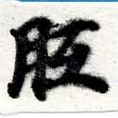 HNG016-0238