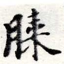 HNG016-0242
