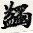 HNG016-0254