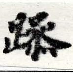 HNG016-0287