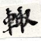 HNG016-0290