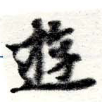 HNG016-0299