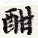 HNG016-0306