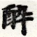 HNG016-0307