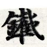 HNG016-0311
