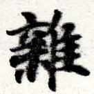 HNG016-0320