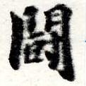 HNG016-0333