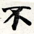 HNG016-0343