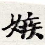 HNG016-0511