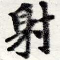 HNG016-0530