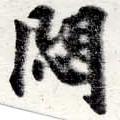 HNG016-0581
