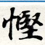 HNG016-0596
