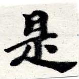 HNG016-0634
