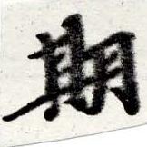HNG016-0654