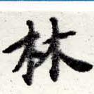 HNG016-0659