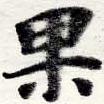 HNG016-0660