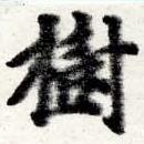 HNG016-0666