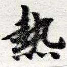 HNG016-0710