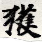 HNG016-0723