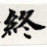 HNG016-0790