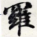 HNG016-0794