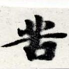 HNG016-0824