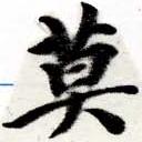HNG016-0827