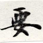 HNG016-0843
