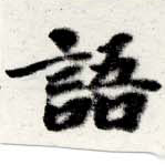 HNG016-0856
