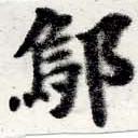 HNG016-0913