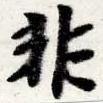 HNG016-0938
