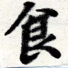 HNG016-0945