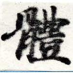 HNG016-0952