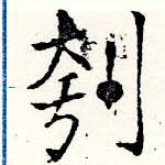 HNG019-0025