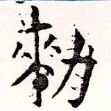 HNG019-0028