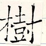 HNG019-0147