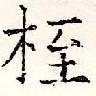 HNG019-0150