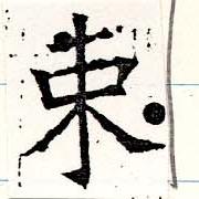 HNG019-0151