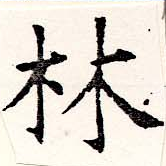 HNG019-0161