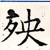 HNG019-0164