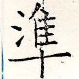 HNG019-0165