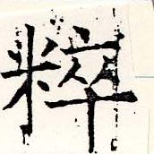 HNG019-0241