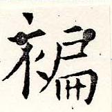 HNG019-0289